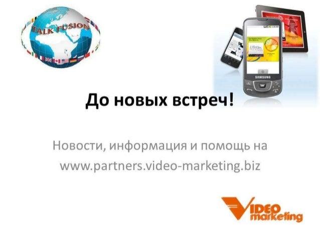 Тренинг по использованию и пременению приложения создания мини сайтов   - Создание презентаций на заказ