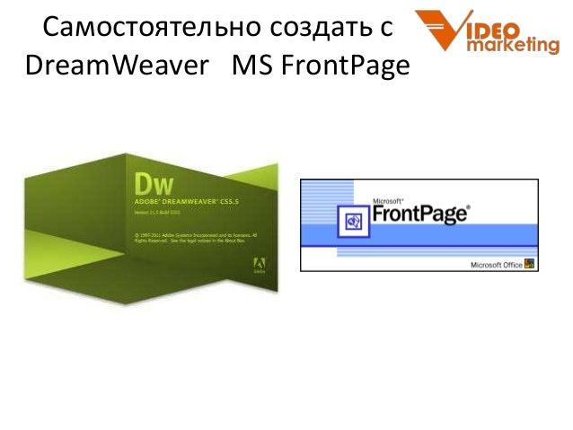 Простое решение Ваших проблем  Для партнеров, зарегистрированных на  обучающем сайте –      шаблонный мини-сайт + доменное...