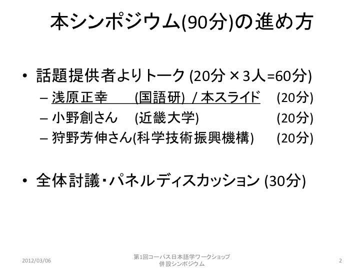 2012/03/06 sympo Slide 2
