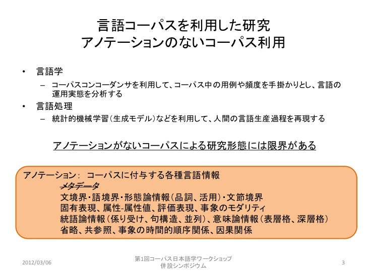 2012/03/06 sympo Slide 3