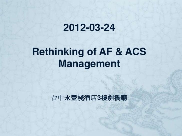 2012-03-24Rethinking of AF & ACS     Management   台中永豐棧酒店3樓劍橋廳