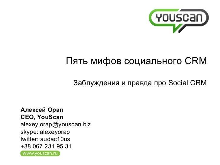 Алексей Орап CEO, YouScan [email_address] skype: alexeyorap twitter: audac10us +38 067 231 95 31 Пять мифов социального  C...
