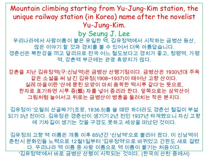 Mountain climbing starting from Yu-Jung-Kim station, theunique railway station (in Korea) name after the novelist         ...