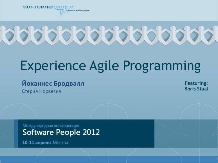 Experience Agile ProgrammingЙоханнес Бродвалл        Featuring:Стерия Норвегия          Boris Staal