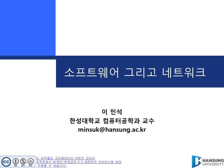 소프트웨어 그리고 네트워크                               이 민석                        한성대학교 컴퓨터공학과 교수                         minsuk@ha...