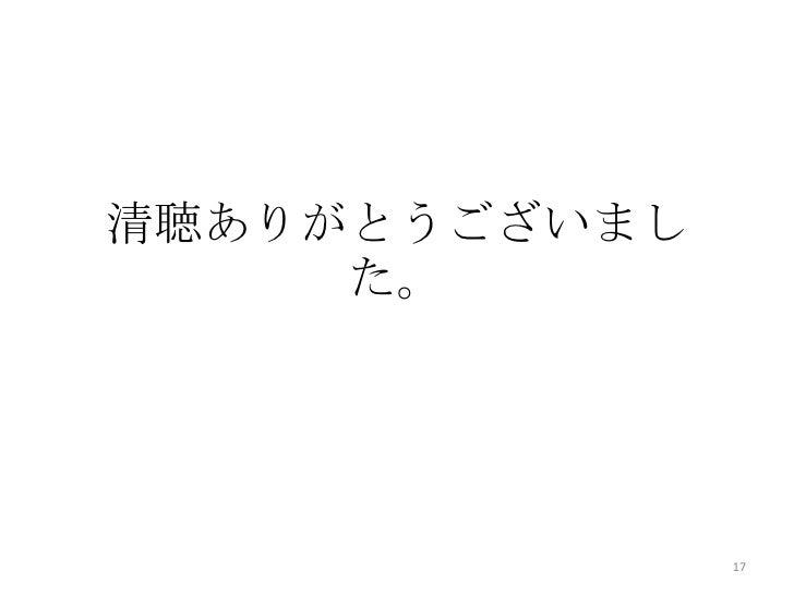 清聴ありがとうございまし     た。               17