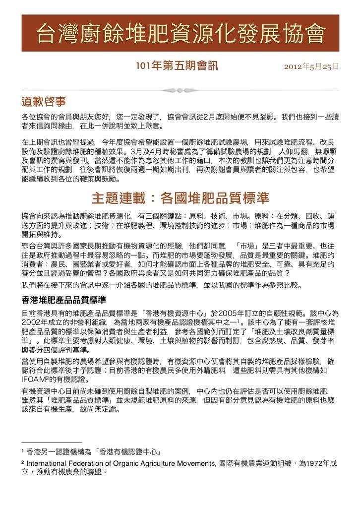 台灣廚餘堆肥資源化發展協會                            101年第五期會訊                           2012年5月25日道歉      事各位協會的會員與朋友 好, 一定發現了,協會會   ...