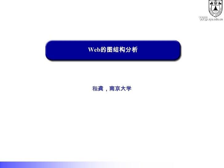 .nju.edu.cnWeb的图结构分析程龚,南京大学