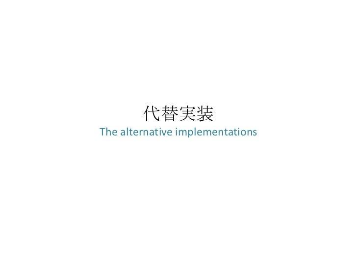 代替実装The alternative implementations