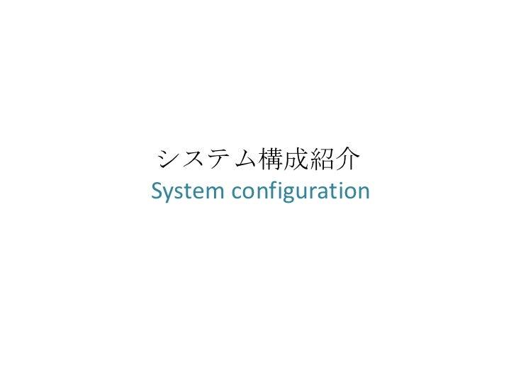 システム構成紹介System configuration