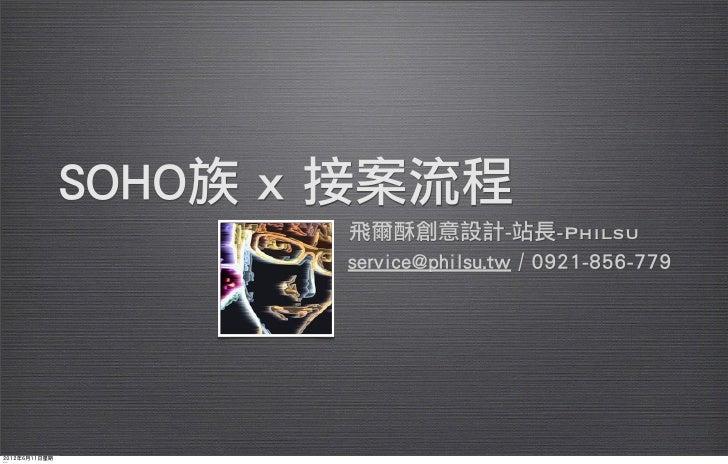 SOHO族 x 接案流程                      飛爾酥創意設計-站長-Philsu                      service@philsu.tw / 0921-856-7792012年6月11日星期