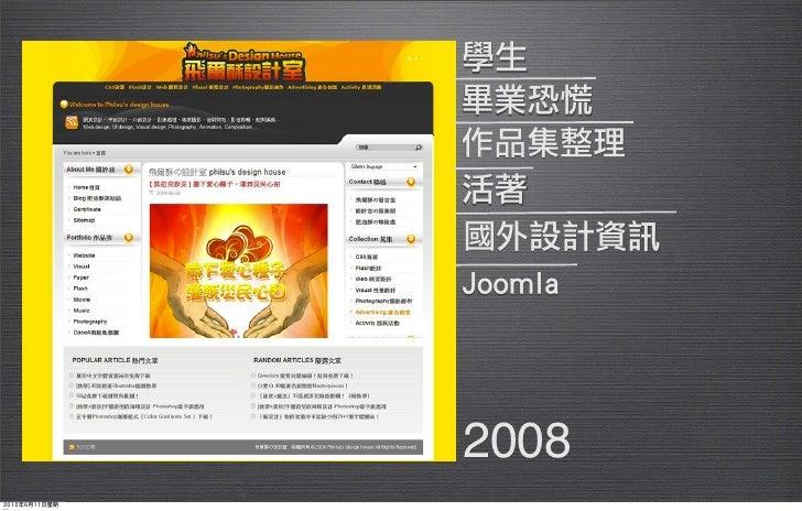 學生               畢業恐慌               作品集整理               活著               國外設計資訊               Joomla               2008201...