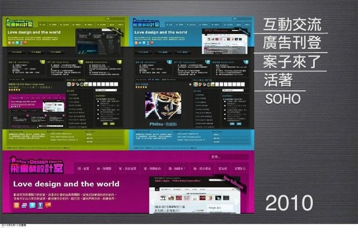 互動交流               廣告刊登               案子來了               活著               SOHO               20102012年6月11日星期