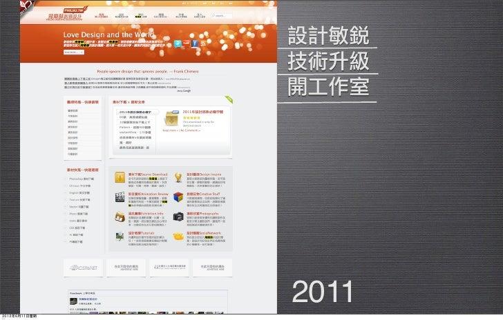 設計敏銳               技術升級               開工作室2012年6月11日星期               2011