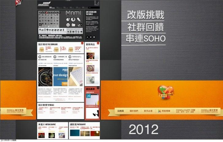 改版挑戰               社群回饋               串連SOHO2012年6月11日星期               2012