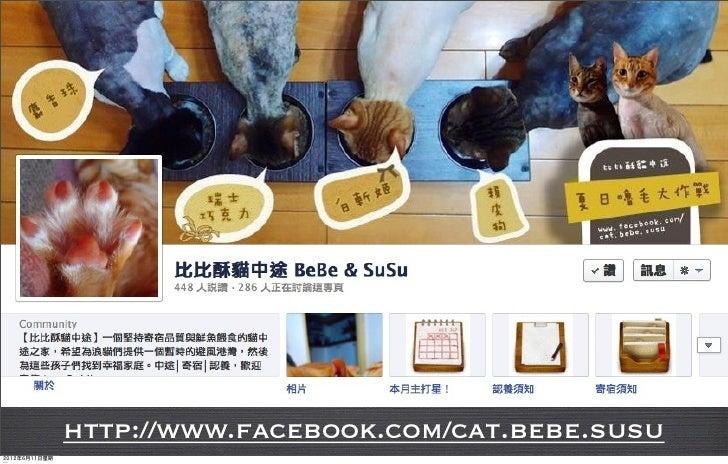 http://www.facebook.com/cat.bebe.susu2012年6月11日星期
