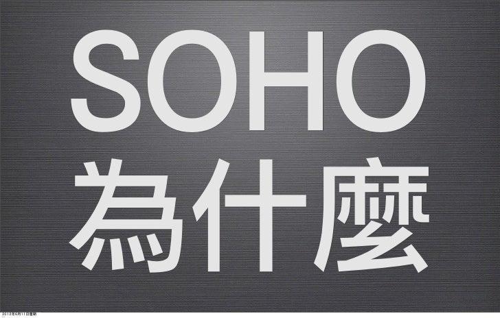 SOHO2012年6月11日星期               為什麼