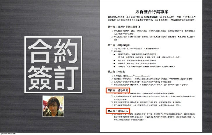 合約               簽訂2012年6月11日星期