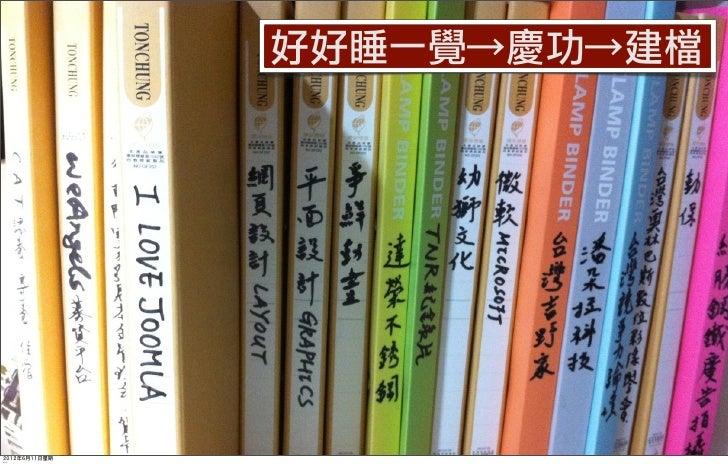 好好睡一覺→慶功→建檔2012年6月11日星期