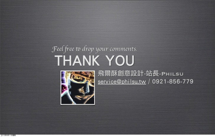 Feel free to drop your comments.               THANK YOU                                飛爾酥創意設計-站長-Philsu                 ...