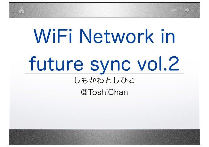 WiFi Network infuture sync vol.2    しもかわとしひこ     @ToshiChan