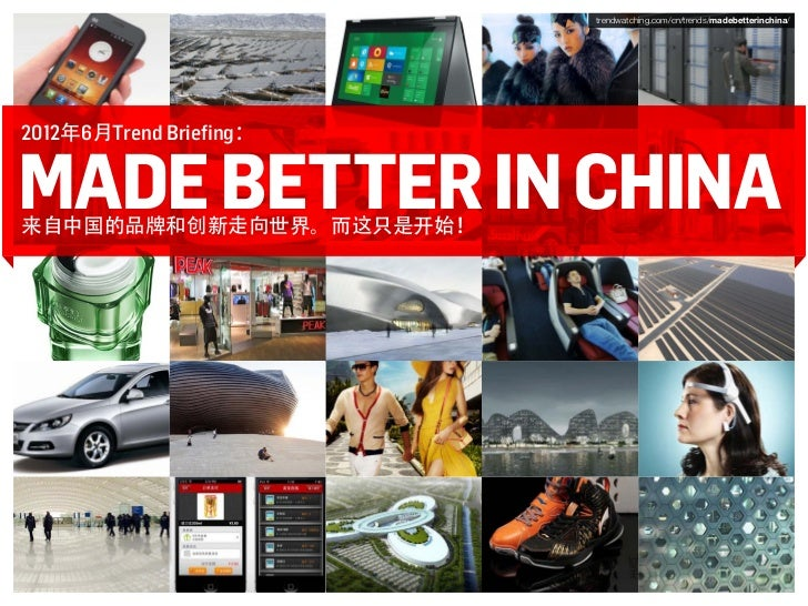 trendwatching.com/cn/trends/madebetterinchina/2012年6月Trend Briefing:MADE BETTER IN CHINA来自中国的品牌和创新走向世界。而这只是开始!