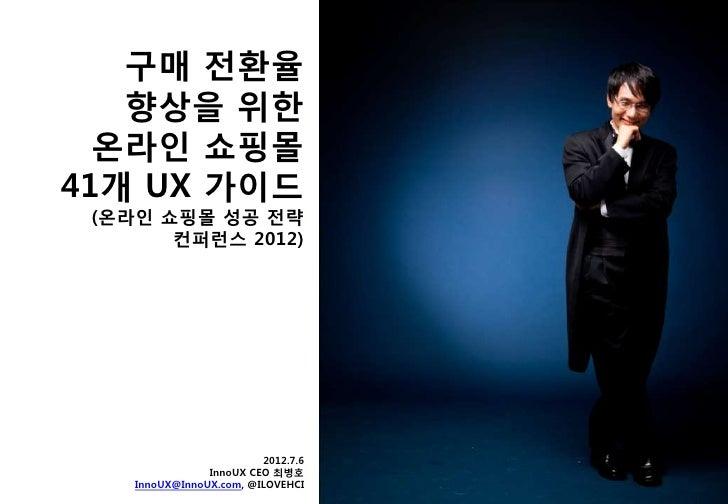 구매 전홖율   향상을 위한  온라인 쇼핑몰41개 UX 가이드 (온라인 쇼핑몰 성공 전략       컨퍼런스 2012)                         2012.7.6                InnoUX ...