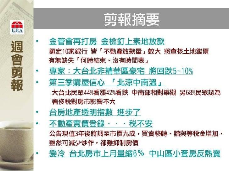2012.07.09 新聞剪報 Slide 2