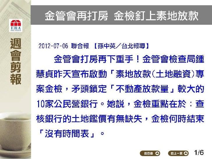 2012.07.09 新聞剪報 Slide 3