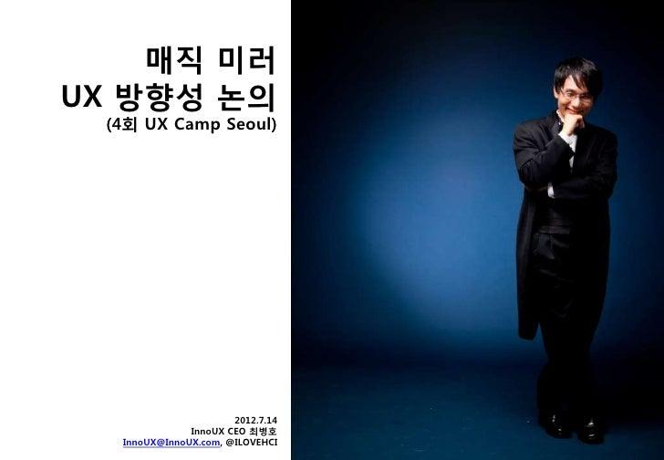 매직 미러UX 방향성 논의 (4회 UX Camp Seoul)                      2012.7.14              InnoUX CEO 최병호  InnoUX@InnoUX.com, @ILOVEHCI