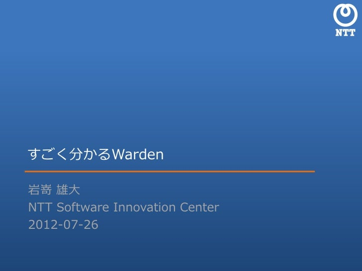 すごく分かるWarden岩嵜 雄大NTT Software Innovation Center2012-07-26                 NTT Software Innovation Center