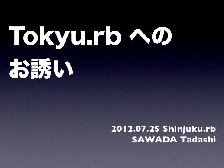Tokyu.rb へのお誘い      2012.07.25 Shinjuku.rb          SAWADA Tadashi