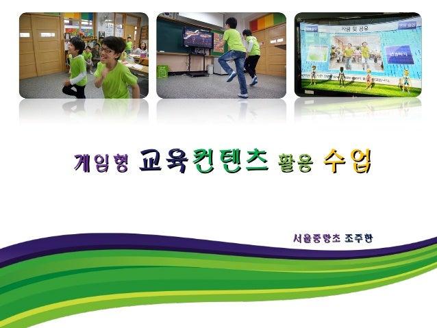 게임형 교육컨텐츠 활용 수업          서울중랑초 조주한