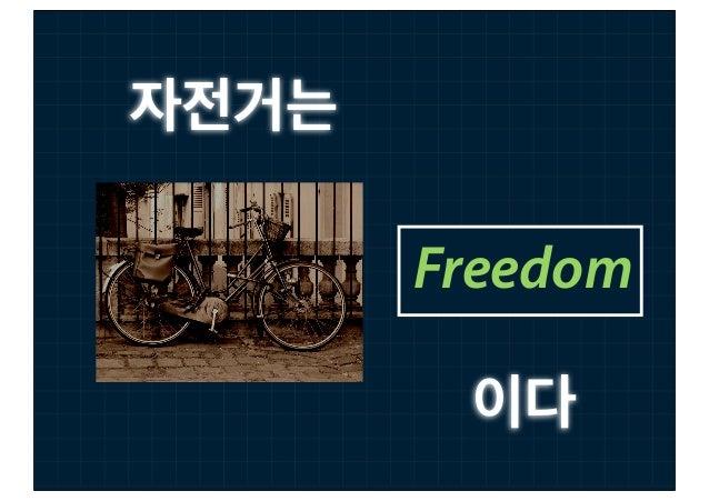 자전거는       Freedom        이다