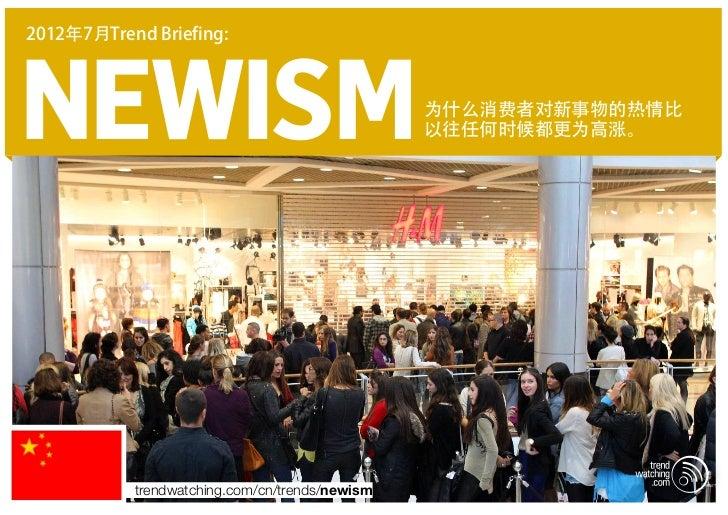 2012年7月Trend Briefing:newism                                          为什么消费者对新事物的热情比                                      ...