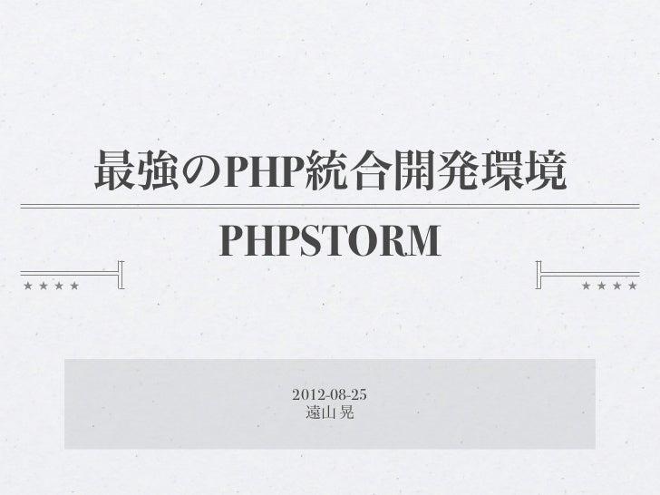 最強のPHP統合開発環境   PHPSTORM     2012-08-25       遠山 晃