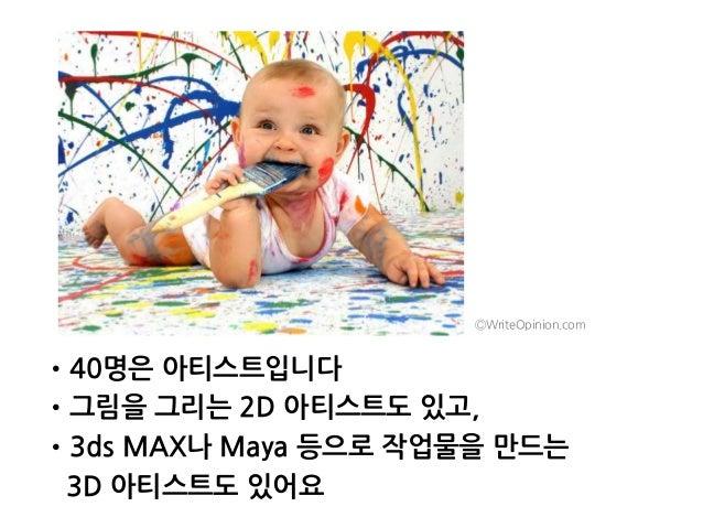 •40명은 아티스트입니다 •그림을 그리는 2D 아티스트도 있고, •3ds MAX나 Maya 등으로 작업물을 만드는 3D 아티스트도 있어요 ⒸWriteOpinion.com