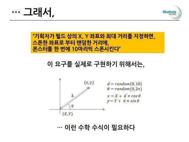 기획자의 요구가 처음부터 틀린 것 위 그림의 d1, d2가 같다고 할 때, A와 B의 면적은 같지 않다. 다른 면적에 균등하게 몬스터가 뿌려진다면, 밀도가 일정할리가 없다 138
