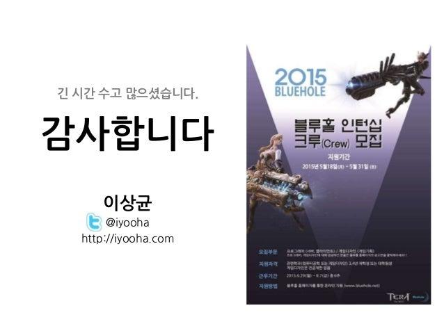 게임 기획 튜토리얼 (2015 개정판)
