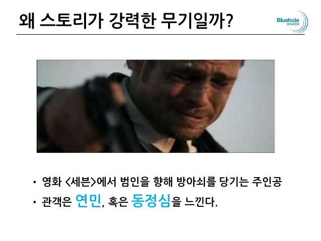 왜 스토리가 강력한 무기일까? • 영화 <세븐>에서 범인을 향해 방아쇠를 당기는 주인공 • 관객은 연민, 혹은 동정심을 느낀다. 59