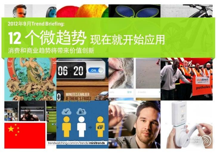 2012年9月Trend Briefing:12 个微趋势 现在就开始应用消费和商业趋势将带来价值创新               trendwatching.com/cn/trends/minitrends