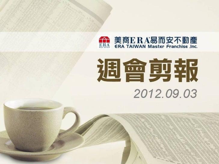 2012.09.03 新聞剪報