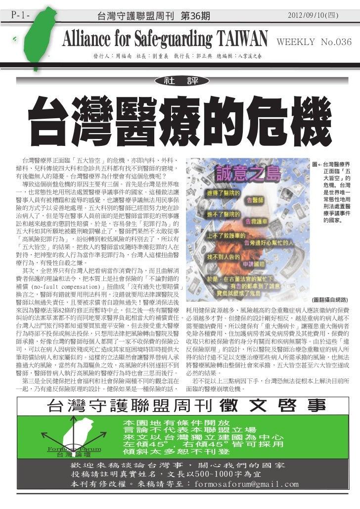P-1-                              第36期                  2012/09/10(四)                                                     ...