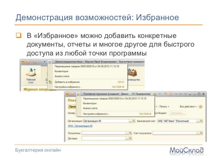 Бухгалтерия онлайн демонстрация налоговая декларация 3 ндфл новая форма бланк