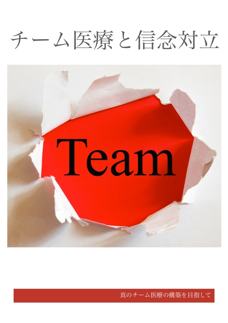 チーム医療と信念対立     真のチーム医療の構築を目指して