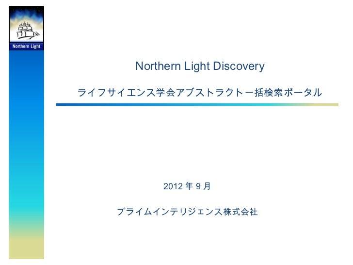 Northern Light Discoveryライフサイエンス学会アブストラクト一括検索ポータル           2012 年 9 月    プライムインテリジェンス株式会社