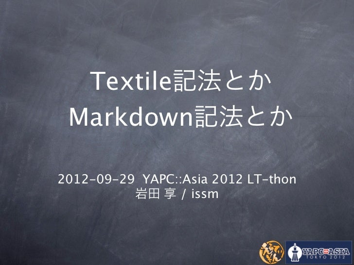 Textile記法とか Markdown記法とか2012-09-29 YAPC::Asia 2012 LT-thon          岩田 享 / issm