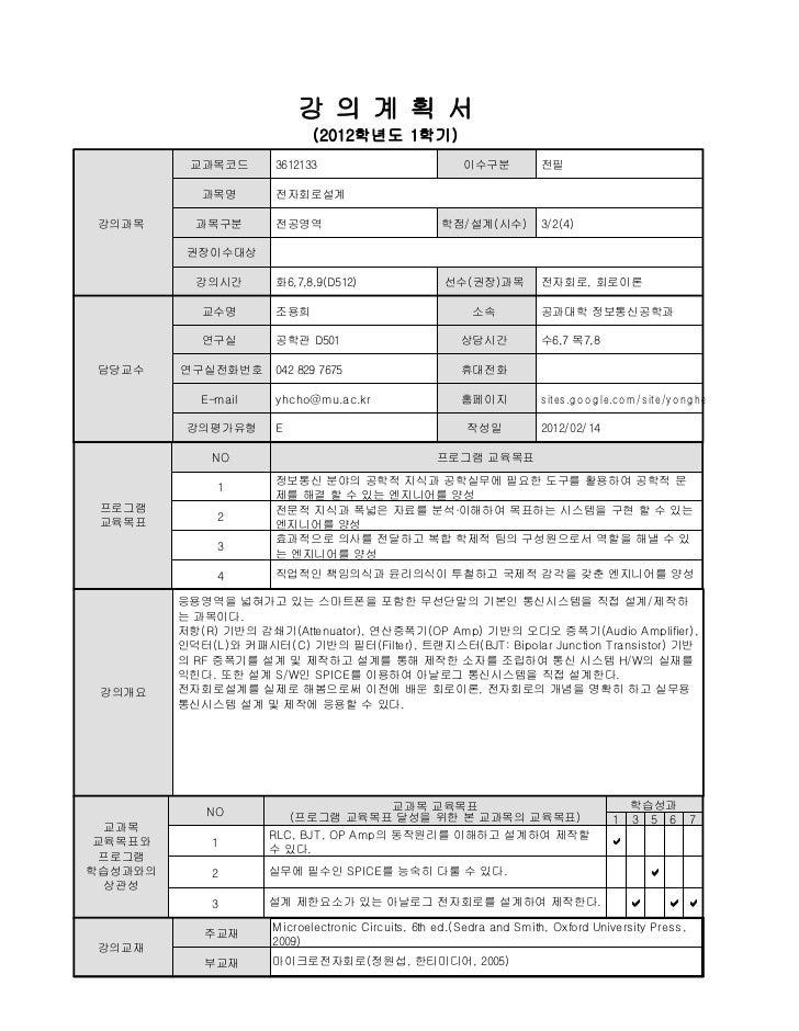강 의 계 획 서                             (2012학년도 1학기)          교과목코드       3612133                            이수구분          ...