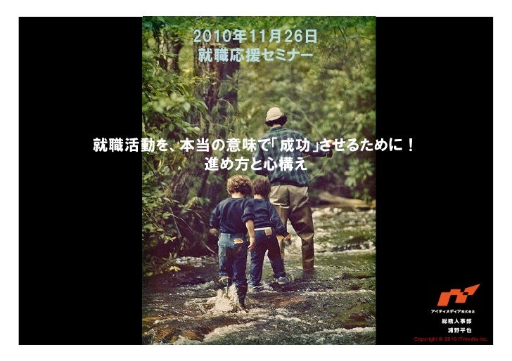 2010年11月26日        就職応援セミナー就職活動を、本当の意味で「成功」させるために!        進め方と心構え                                総務人事部                    ...