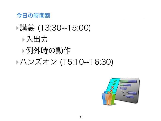 Javaセキュアコーディングセミナー東京第3回講義